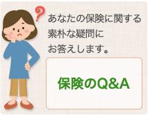 保険のQ&A